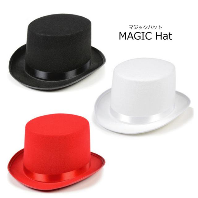 マジックハット 全3色 フリーサイズ ネコポス不可 返品交換不可 [M便1/0]