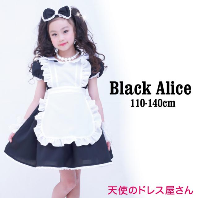 ブラックアリス