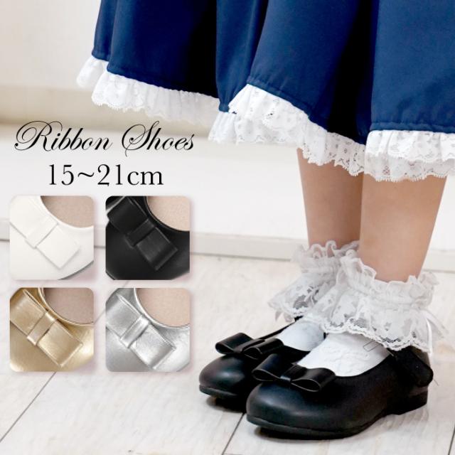 リボン付き バレエシューズ 子供靴 ブラック シルバー ゴールド ホワイト 15-21cm 結婚式 子供用 パンプス 返品交換不可