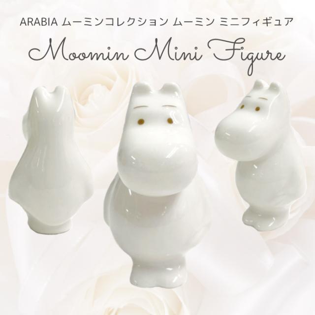 アラビア ムーミン ミニフィギュア ARABIA Moomin フィギュア 北欧 ギフト プレゼント アラビア ムーミン 返品交換不可 ネコポス不可商品 別途、全国一律個別送料500円が加算されます
