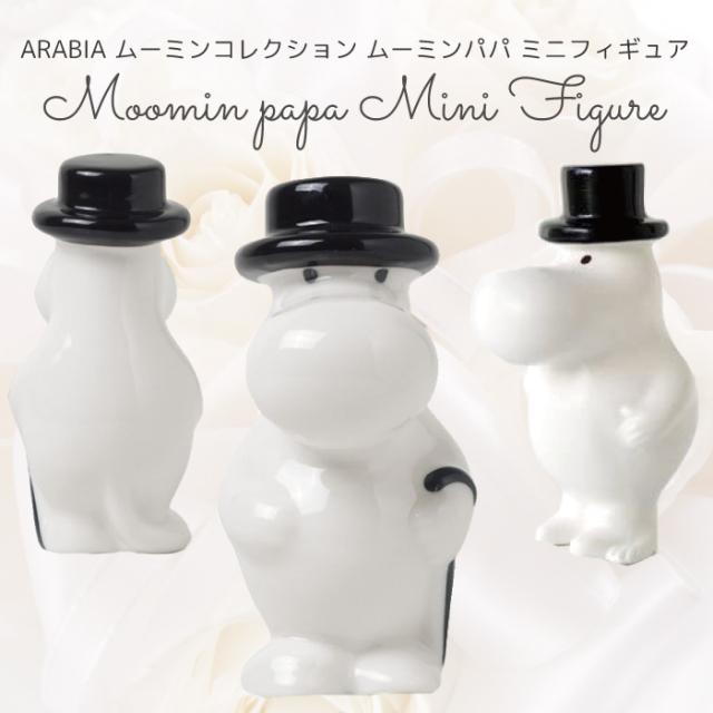 アラビア ムーミン ミニフィギュア ムーミンパパ フィギュア ARABIA Moomin フィギュア 北欧 ギフト プレゼント アラビア ムーミン 返品交換不可 ネコポス不可商品 別途、全国一律個別送料500円が加算されます