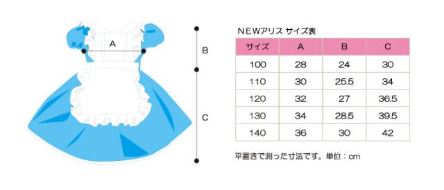 アリスサイズ表