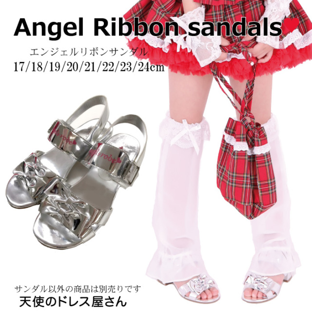 エンジェルリボンサンダル シルバー 子供靴 17-24cm 小さめサイズ 30%オフ ネコポス不可 返品交換不可 [M便1/0]