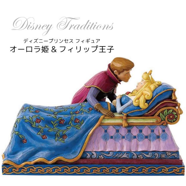 オーロラ姫&フィリップ王子 ディズニー グッズ 置物 Disney Traditions 誕生日 プレゼント ディズニー グッズ フィギュア 置物 オーロラ姫 フィリップ王子 眠れる森の美女 ディズニー 返品交換不可