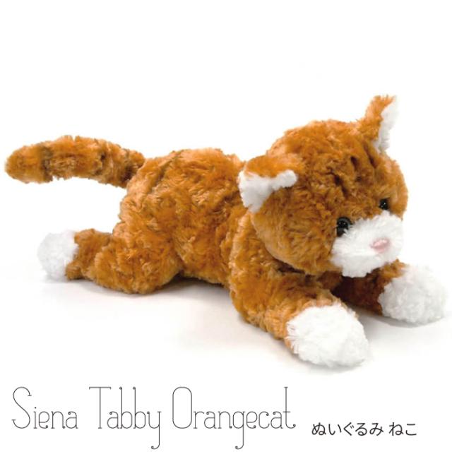 ぬいぐるみ 猫 ギフト プレゼント クリスマス 誕生日 お祝い 出産 ぬいぐるみ 人形 おもちゃ ベビー キッズ こども 子供 動物 アニマル 可愛い ペット ネコ ねこ GUND シエナ タビ― オレンジ キャット
