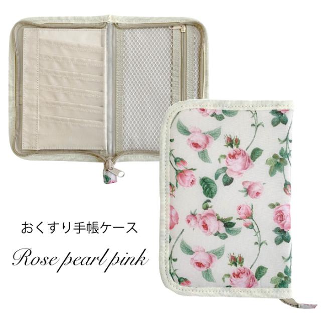 お薬手帳ケース 持ち運び ポーチ おしゃれ おくすり手帳 母の日 花以外 ギフト 敬老の日 ギフト ローズ 薔薇 パールピンク