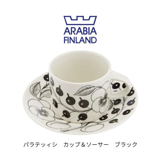 アラビア ARABIA ブラックパラティッシ パラティッシブラック Black Paratiisi 6673 6674 6675 コーヒーカップ&ソーサー 耐熱 電子レンジ対応 ギフト