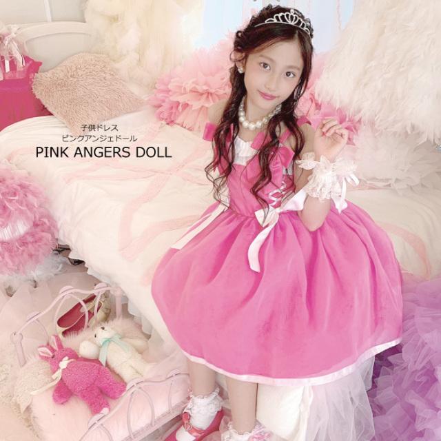 子供 ドレス ピンク子供 ドレス 可愛い 小学生 女の子 プレゼント リボン キッズ ドレス ロリータ 110cm 120cm 130cm 140cm ピンクアンジェドール ネコポス不可