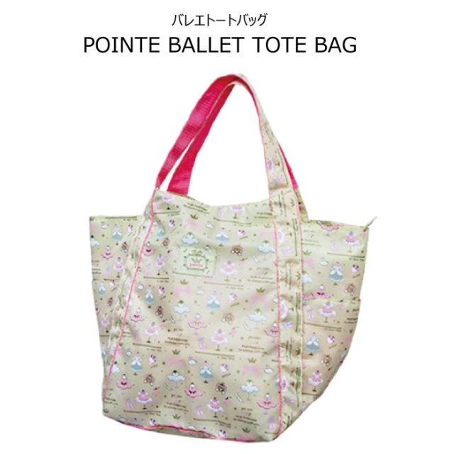pointeバレエナイロントートバッグ オフホワイト バレエ バレエ用品 バッグ トートバッグ 鞄 大きい 女の子 ネコポス不可 M便1/0