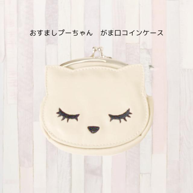 財布 コインケース フラッパー プーちゃん 財布 コインケース ギフト 猫 ネコ cat プーちゃん がま口 コインケース
