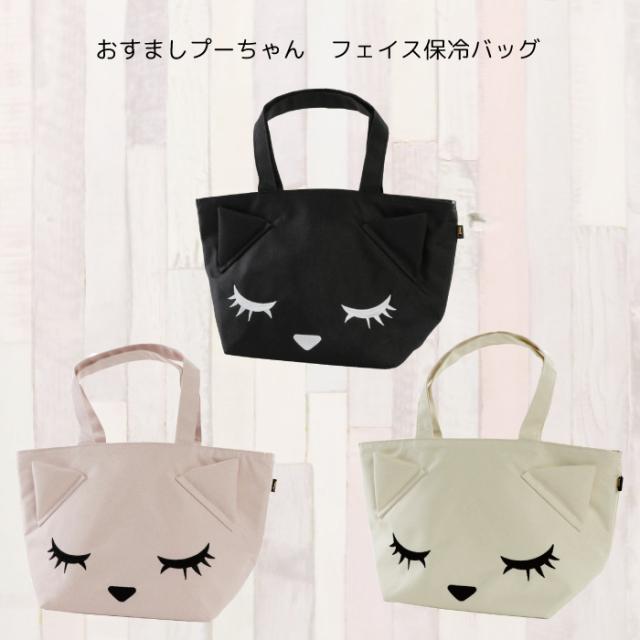 お弁当 保冷バッグ ピクニック 遠足 ネコ 猫 ネコグッズ プーちゃん cat bag おすましプーちゃんフェイス保冷バッグ ネコポス不可 返品交換不可