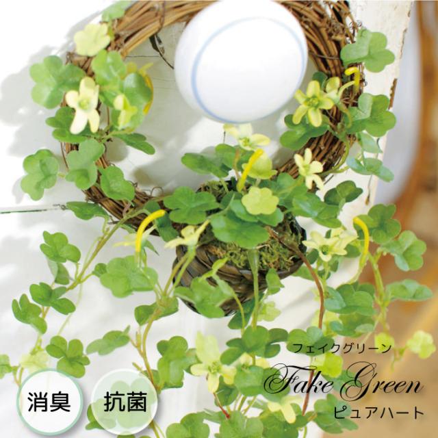 CT触媒 消臭 アーティフィシャルグリーン ピュアハート フェイクグリーン 緑 観葉植物 消臭 防汚 抗菌 人工植物 ネコポス不可 返品交換不可