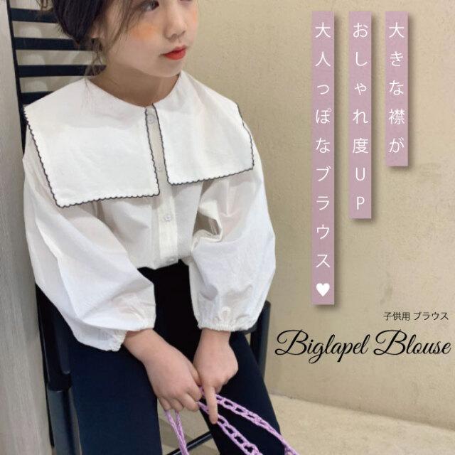 子供 ブラウス トップス 無地 襟 大きい 子供 韓国 子供服 可愛い 韓国子供服 韓国子ども服 韓国こども服 女の子 カジュアル ナチュラル キッズ エンジェルローブヴィセ プチヴィセ petit visee QW007 天使のドレス屋さん ブラウス