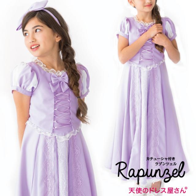 ≪新デザイン≫カチューシャ付き 『ラプンツェル』 ハロウィン 仮装 テーマパーク  プリンセス 子供 ドレス