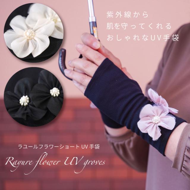 日本製 uv 手袋 スマホ UV 手袋 ショート uv アームカバー 可愛い uvカット 手袋 運転 アームカバー 手袋 レディース 春夏 uv 手袋 ショート 滑り 止め ラユールフラワー ショートグローブ UVショート手袋 返品交換不可 ネコポス可能