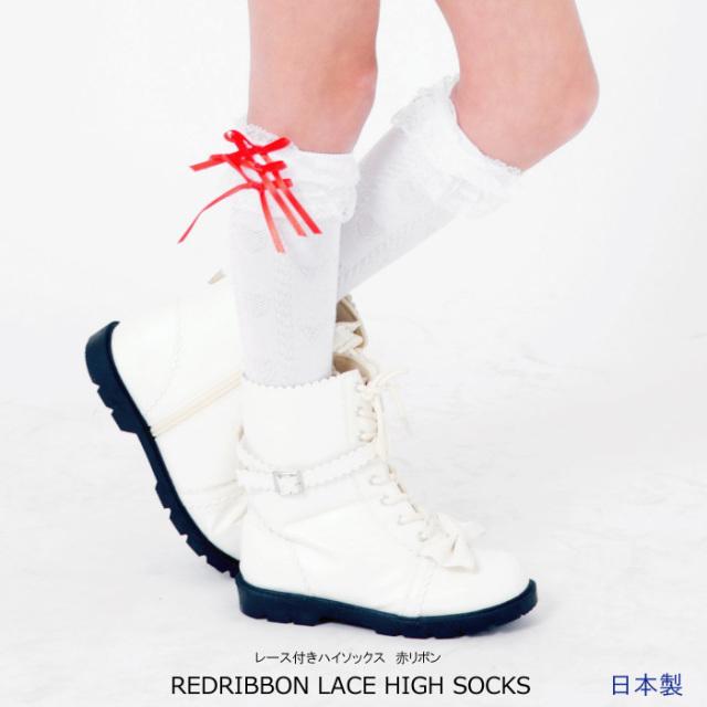 女の子 靴下 日本製 子供服 リボンレース付きハイソックス レッドリボン 16-18/19-21/22-24cm 3足までならネコポス可能 返品交換不可 [M便1/3]