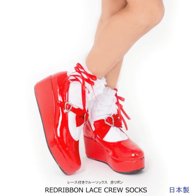 女の子 靴下 日本製 子供服 リボンレース付きクルーソックス レッドリボン 16-18/19-21/22-24cm 4足までならネコポス可能 返品交換不可 [M便1/4]