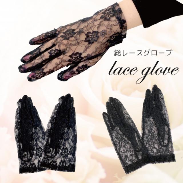 手袋 黒 レース ショート手袋 女性用 レディース 総レースショート手袋 女性用 お葬式 葬儀 お悔やみ セミフォーマル フォーマル ネイル隠し 法事 法要 返品交換不可 ネコポス可能