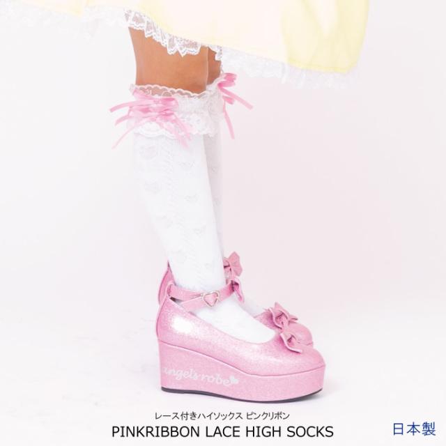 女の子 靴下 日本製 子供服 リボンレース付きハイソックス ピンクリボン 16-18/19-21/22-24cm 3足までならネコポス可能 返品交換不可 [M便1/3]