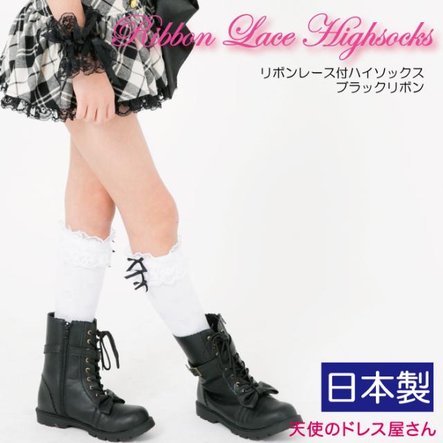 【日本製】 リボンレース付きハイソックス ブラックリボン 子供用 靴下 3サイズ ≪返品・交換不可商品≫ ≪3足までならネコポス可能≫ [M便3/1]