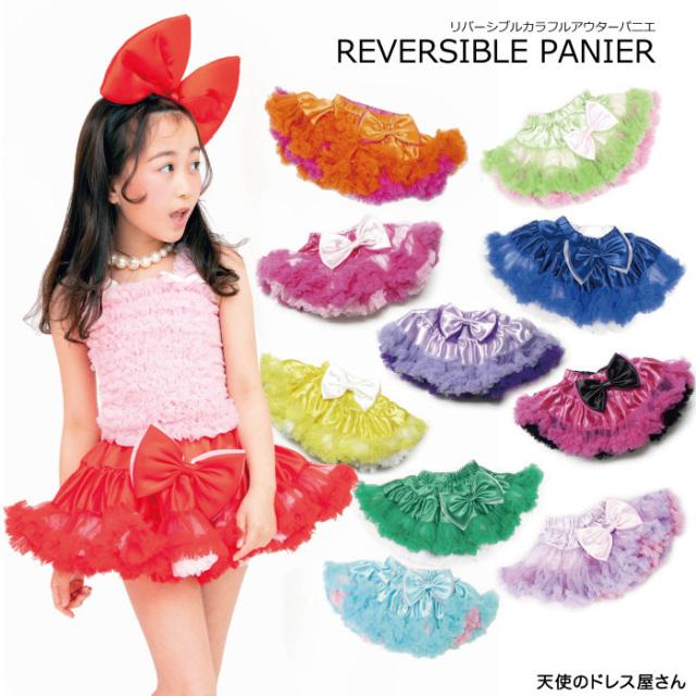 リバーシブルパニエ ダンス衣装 子供 キッズ こども チュールスカート ダンス 衣装 110cm-150cm 全22色 ネコポス不可商品