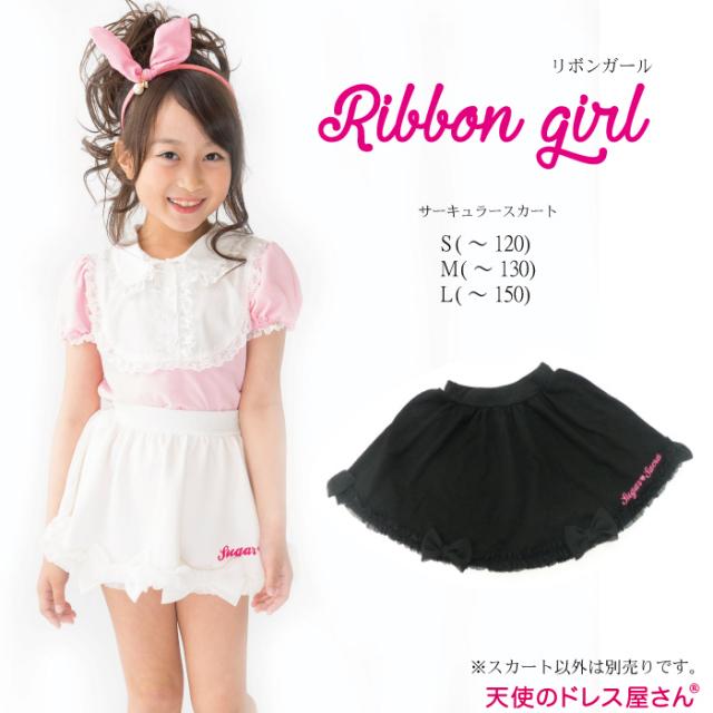 リボンガールスカート 子供服 全2色 S/M/L ≪ネコポス不可≫ [M便1/0]