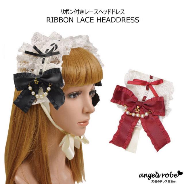 ヘアアクセサリー リボン レッド ブラック 赤 黒 リボン付きレースヘッドドレス ヘッドドレス 髪飾り ヘアアクセ ロリータ かわいい 子供 キッズ 大人 ネコポス可能