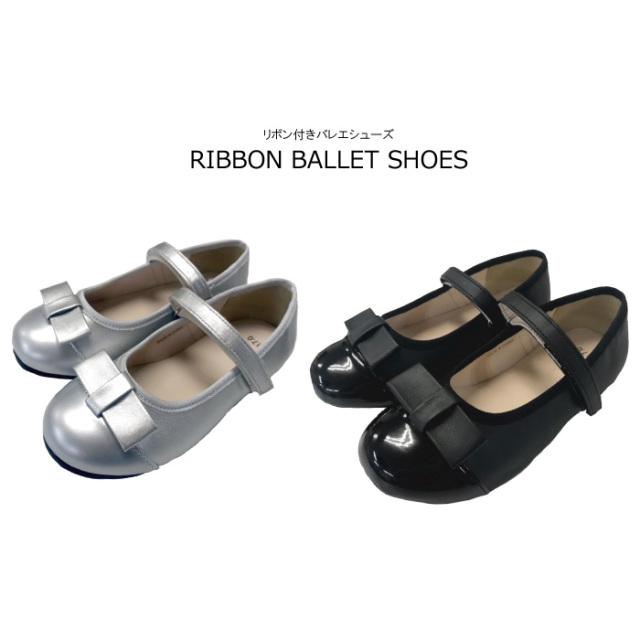 リボン付きバレエシューズ 子供靴 2色(ブラック/シルバー) 17-21cm ネコポス不可 返品交換不可 [M便1/0]