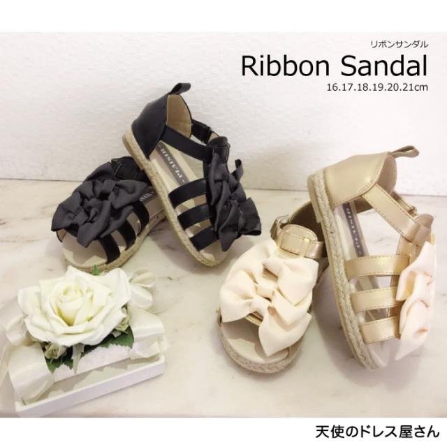 リボンサンダル 子供靴 全2色 16-21cm ≪ネコポス不可≫ ≪返品交換不可≫ [M便1/0]