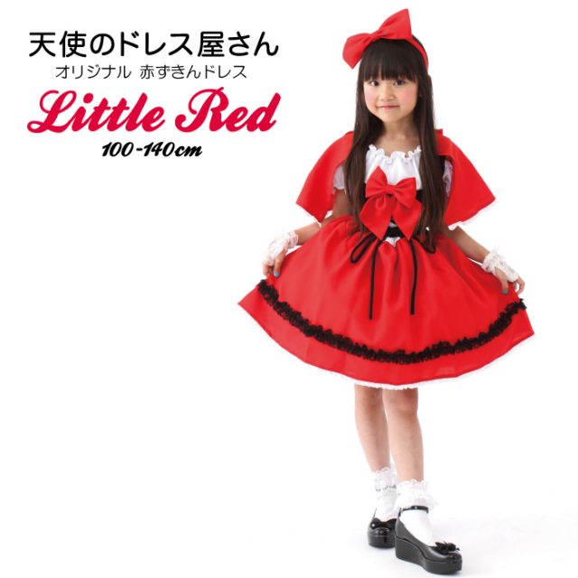 【angel'srobe】天使のドレス屋さん オリジナル赤ずきんちゃん