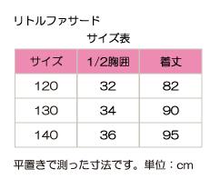リトルファサードサイズ表