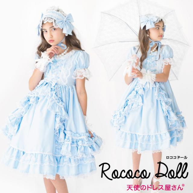 ロココドール (ワンピースドレス) 子供服 水色 120cm/130cm 在庫限り ≪メール便不可≫ [M便1/0]