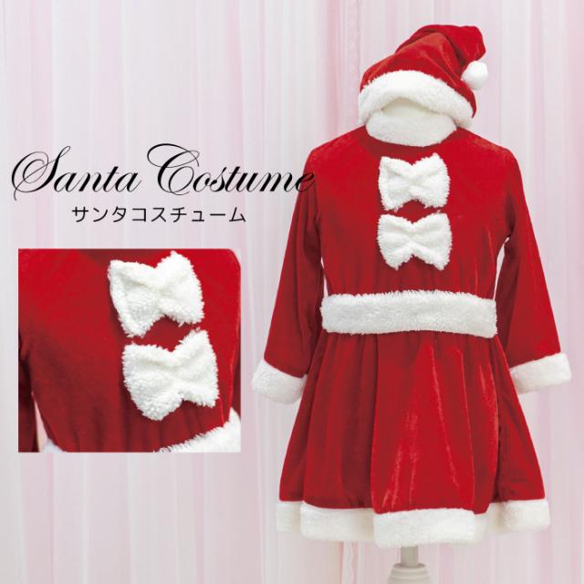 サンタ コスプレ 帽子 サンタクロース クリスマス コスチューム ベビー サンタ 衣装 こども サンタ 子供 衣装 子供 パーティー 発表会 コスプレ サンタコス 発表会 お遊戯会 帽子 女の子 ネコポス不可 返品交換不可