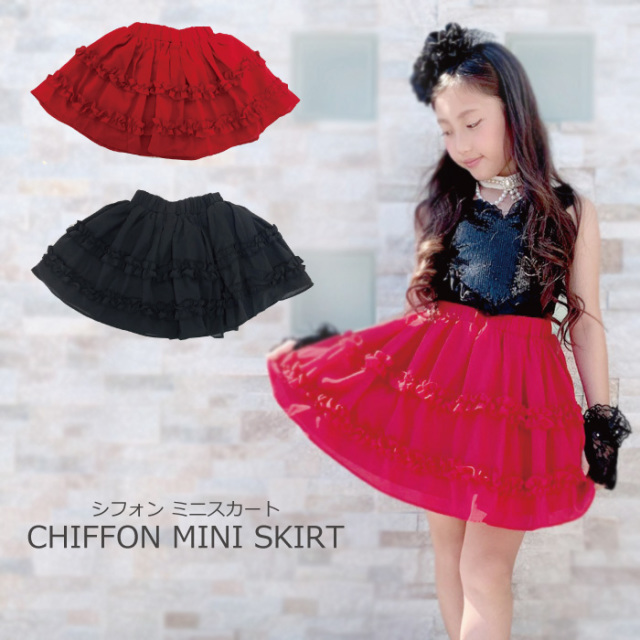 スカート 赤 黒 ダンス 衣装 子供 キッズ こども ミニ スカート ガールズ 衣装 ハロウィン 仮装 シフォンミニ ネコポス不可