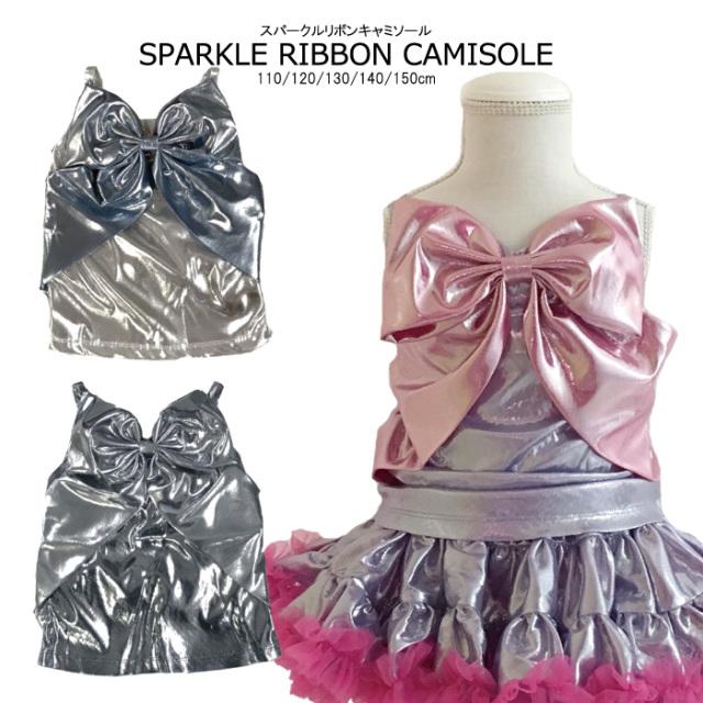 スパークルリボンキャミソール 子供服 全3色 110-150cm 2着までならネコポス可能 [M便2/1]<br>ダンス衣装 キッズ こども 子供