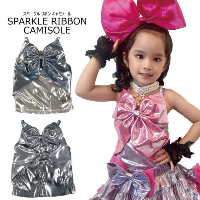ダンス衣装 ダンス 女の子 スパークルリボンキャミソール キャミ キャミソール 子供服 全3色 ピンク サックス ガンメタ 110cm 120cm 130cm 140cm 150cm 2着までならネコポス可能