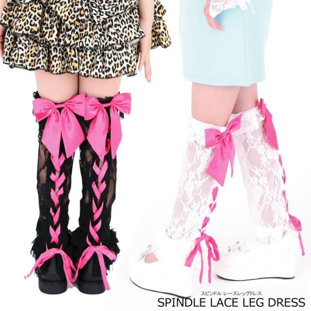 ダンス衣装 ダンス 子供 レッグウォーマー レース スピンドルレースレッグドレス 子供服 キッズ こども 衣装 レッグ 靴下 全2色 S L 2個までならネコポス可能 返品交換不可
