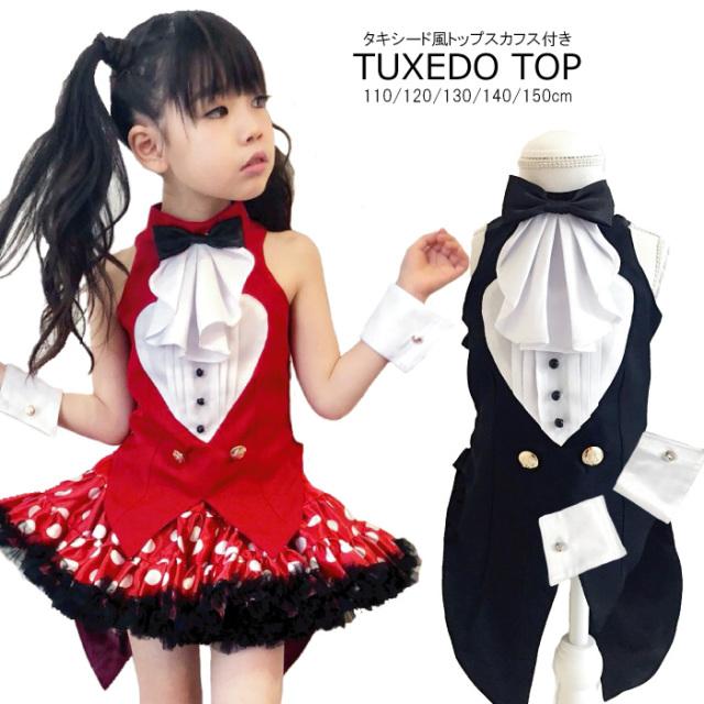 タキシードトップ 子供服 全2色 110-150cm 単品ならネコポス可能 [M便1/1]