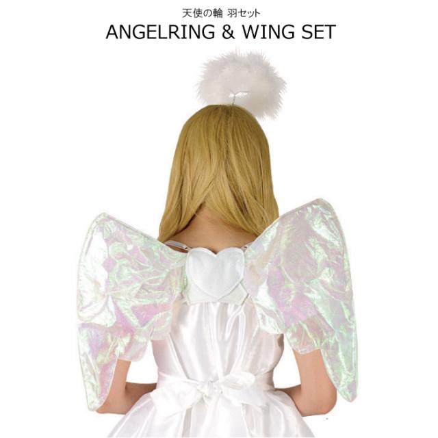 天使 羽 衣装 天使の輪 羽セット ネコポス不可 返品交換不可 [M便1/0]