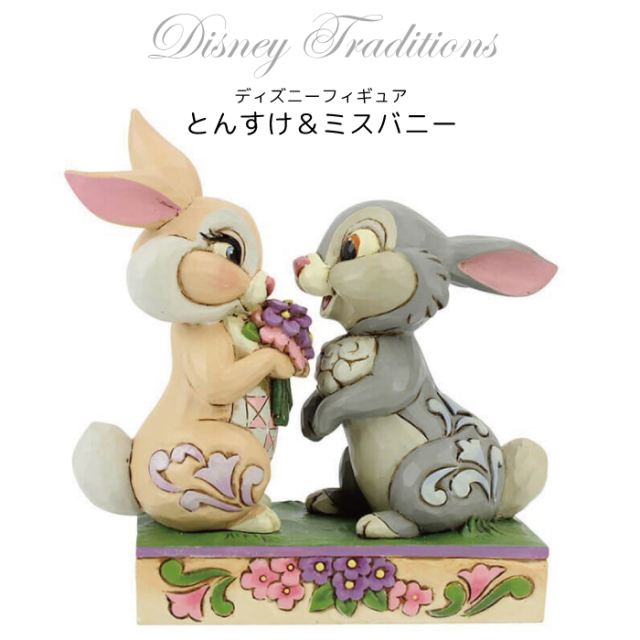 とんすけ&ミスバニー ディズニー グッズ 置物 Disney Traditions 誕生日 プレゼント ディズニー グッズ フィギュア 置物 バンビ とんすけ ミスバニー ディズニー 返品交換不可