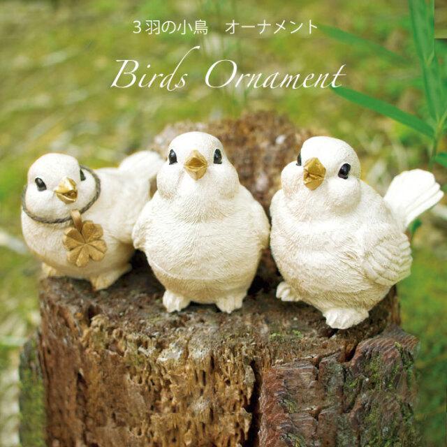 ガーデンオーナメント トリ 置物 動物 鳥 バード オブジェ オーナメント おしゃれ 返品交換不可