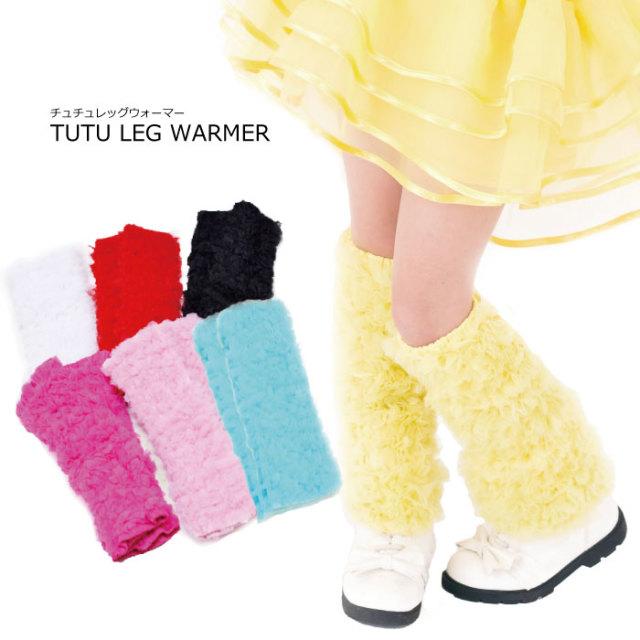 チュチュレッグウォーマー ショート ロング2タイプ  子供服 全7色 ネコポス不可商品