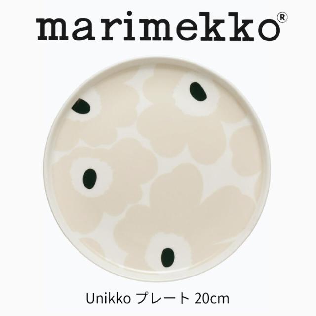 マリメッコ ウニッコ プレート 20cm ギフト marimekko 70763-186 ベージュ×ダークグリーン×ホワイト フィンランド 北欧 北欧スタイル 北欧食器 北欧雑貨 食器 可愛い 引き出物 可愛い おしゃれ ギフト 母の日 結婚祝い 返品交換不可