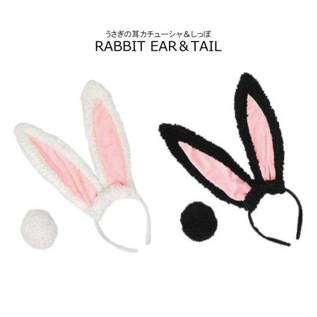 うさぎの耳としっぽのコスプレセット カチューシャ しっぽ 2点セット 全2色 ネコポス不可商品<br>