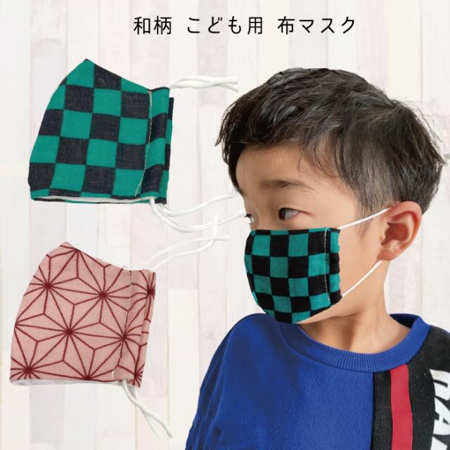 マスク 洗える 子供用 立体型 日本製 布マスク 市松模様 麻の葉模様 キッズサイズ 立体マスク 洗い替え 衛生的 花粉症対策 風邪予防 子供用 和柄 マスク