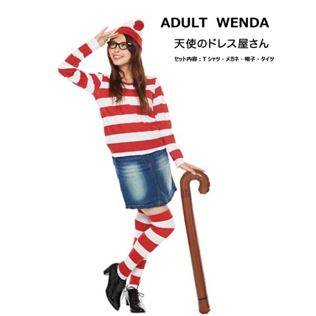 ハロウィン 仮装 ウォーリー ウェンダ コスプレ 衣装 ウォーリーを探せ レディース ルービーズ社 コスチューム アダルト ネコポス不可 返品交換不可