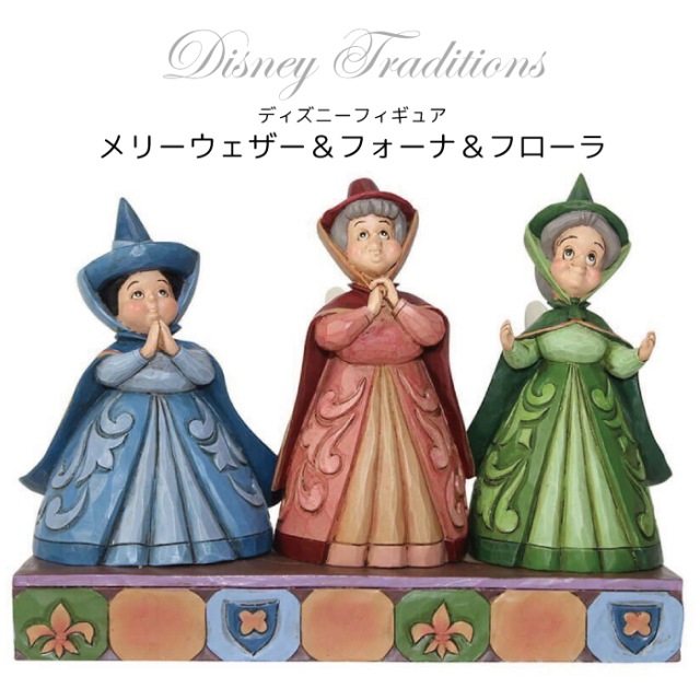 メリーウェザー&フォーナ&フローラ ディズニー グッズ 置物 Disney Traditions 誕生日 プレゼント ディズニー グッズ フィギュア 置物 メリーウェザー フォーナ フローラ 妖精 眠れる森の美女 ディズニー 返品交換不可
