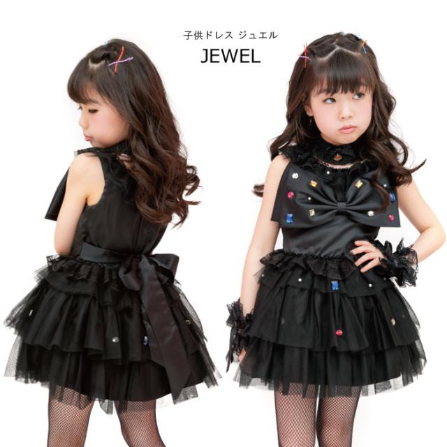 ジュエル 子どもドレス ブラック 110cm120cmのみ ≪ネコポス不可商品≫[M便1/0