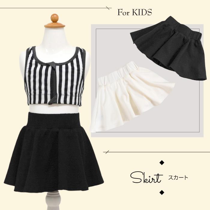 キッズ スカート 子供服 白 黒 ミニスカート 韓国 スカート ダンス 韓国 アイドル 衣装 ダンス 衣装 単品ならネコポス可能 M6733