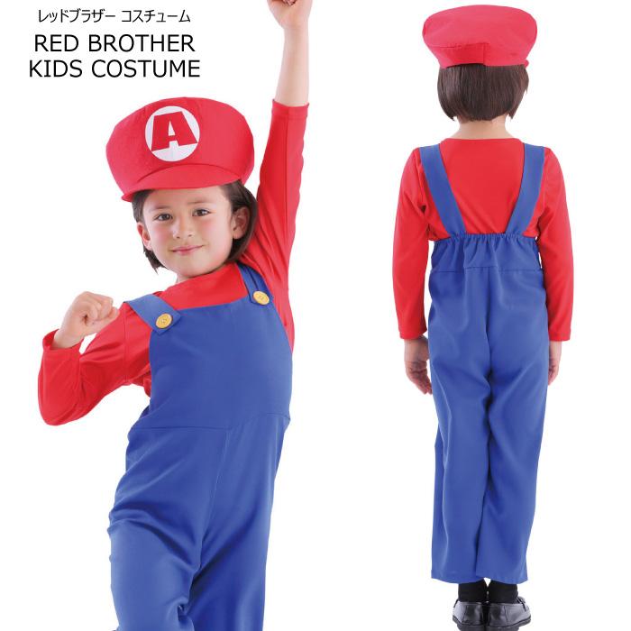 ハロウィン 仮装 レッドブラザー キッズ コスプレ 衣装 コスチューム 子供服 子ども コスチューム 子ども用コスチューム 100cm 120cm ネコポス不可 返品交換不可
